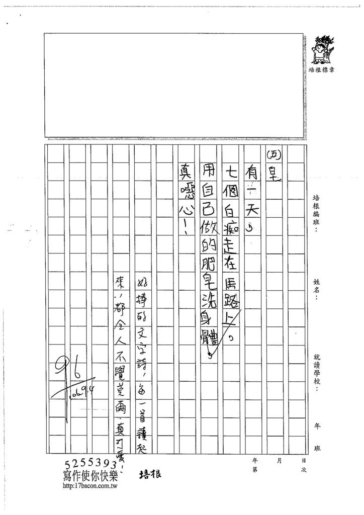 106W4109 賴威守 (3)