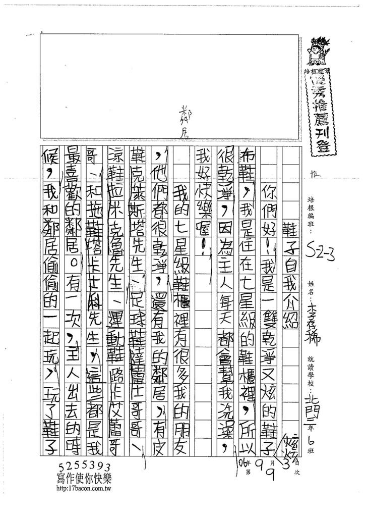 106W3109 李存稀 (1)
