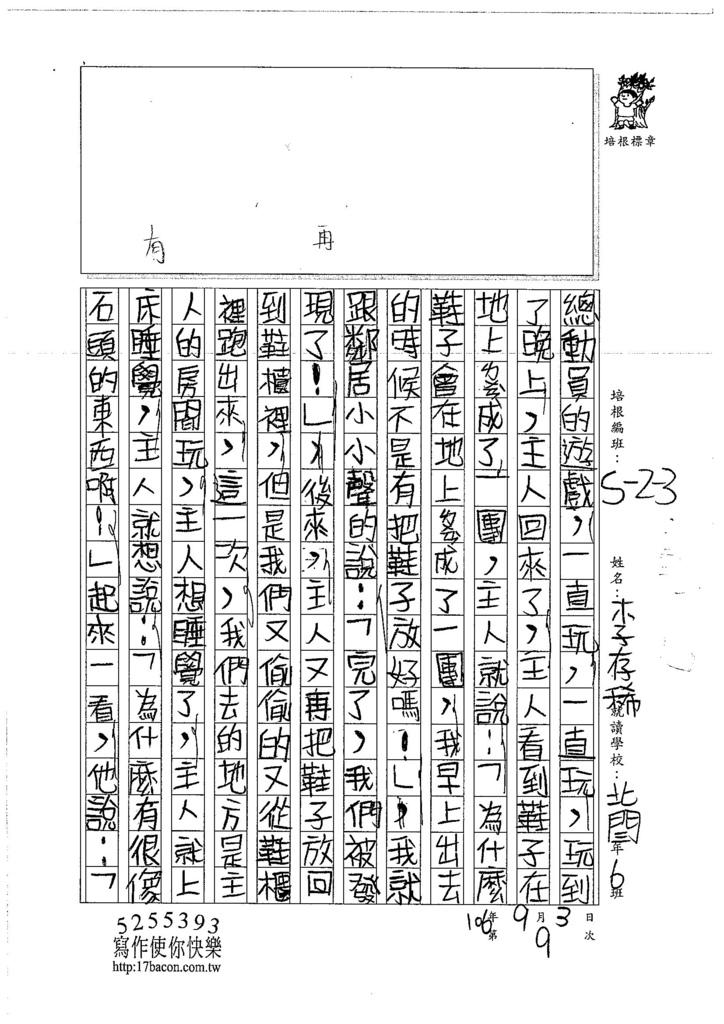 106W3109 李存稀 (2)