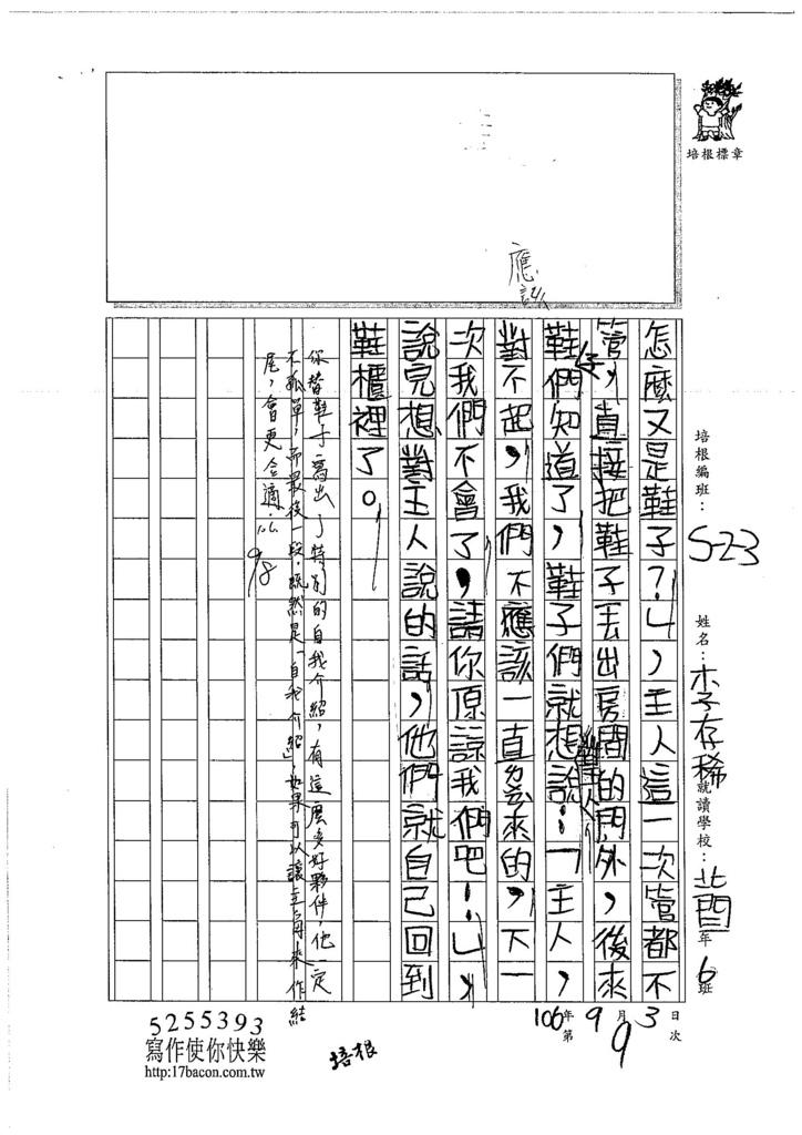 106W3109 李存稀 (3)