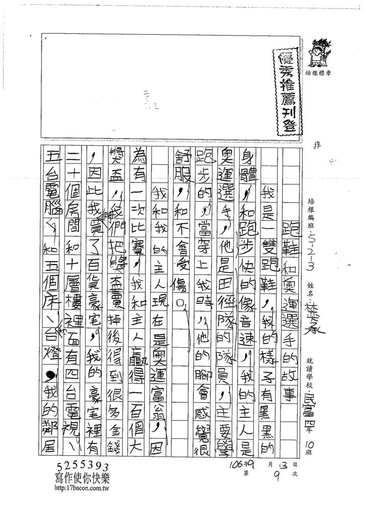 106W3109 林奕承 (1)