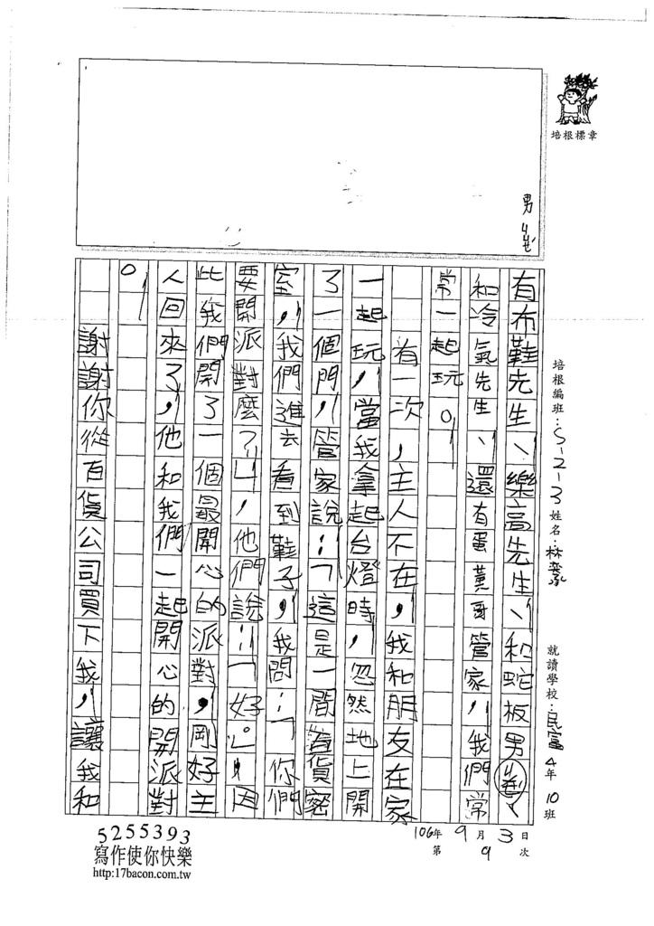 106W3109 林奕承 (2)