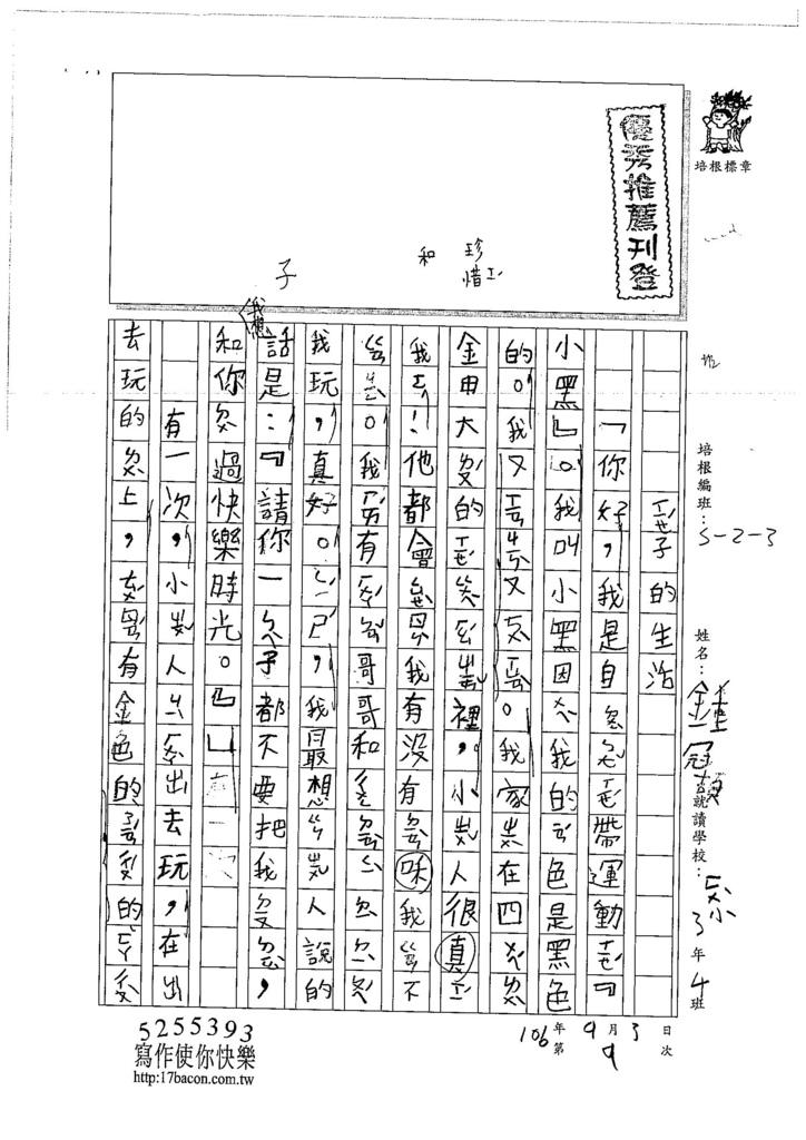 106W3109 鍾冠頡 (1)