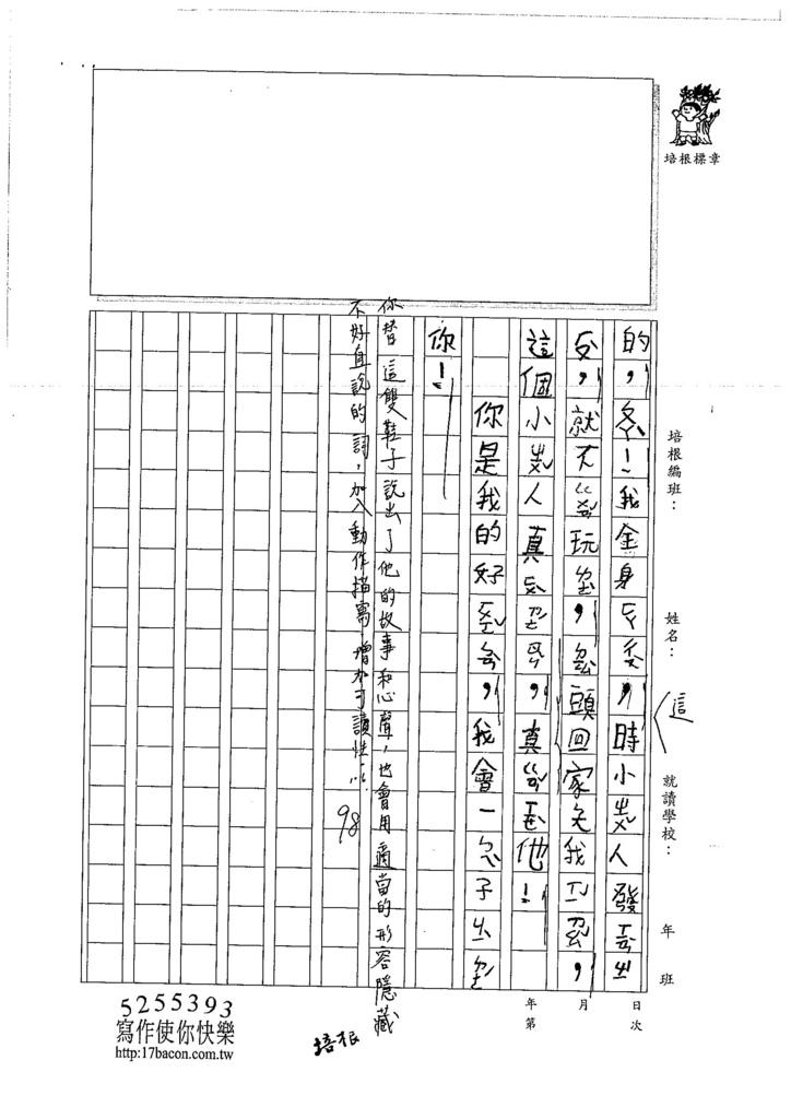 106W3109 鍾冠頡 (2)