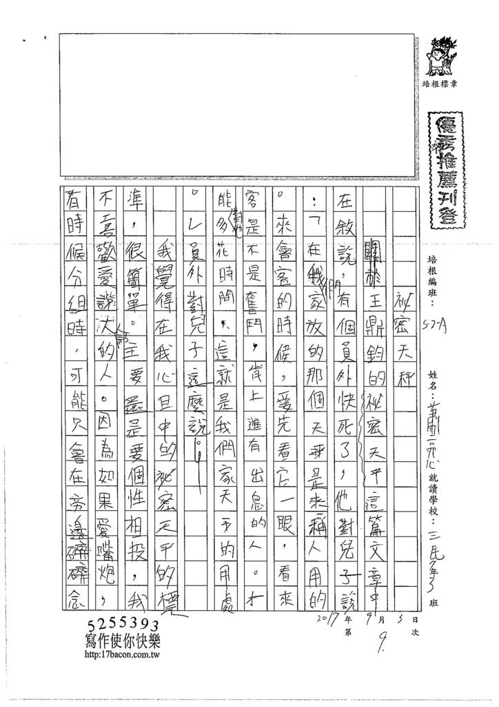 106WA109 蕭亮心 (1)