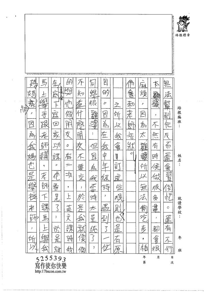 106WA109 蕭亮心 (2)