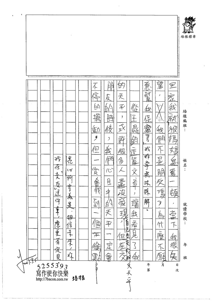 106WA109 蕭亮心 (3)