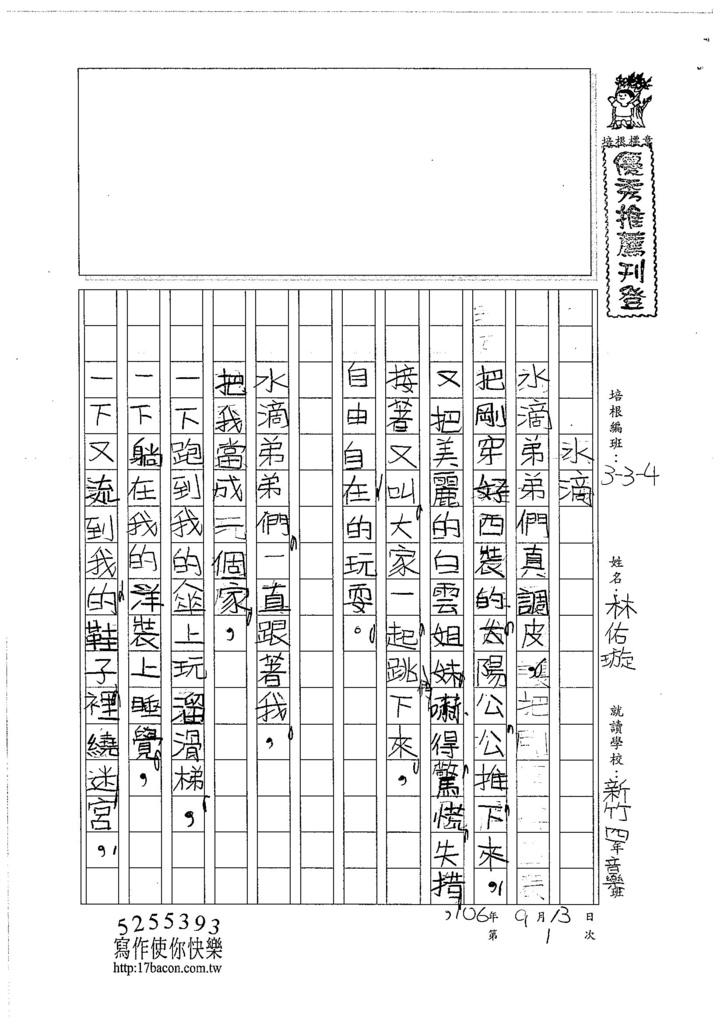 106W4201 林佑璇 (1)