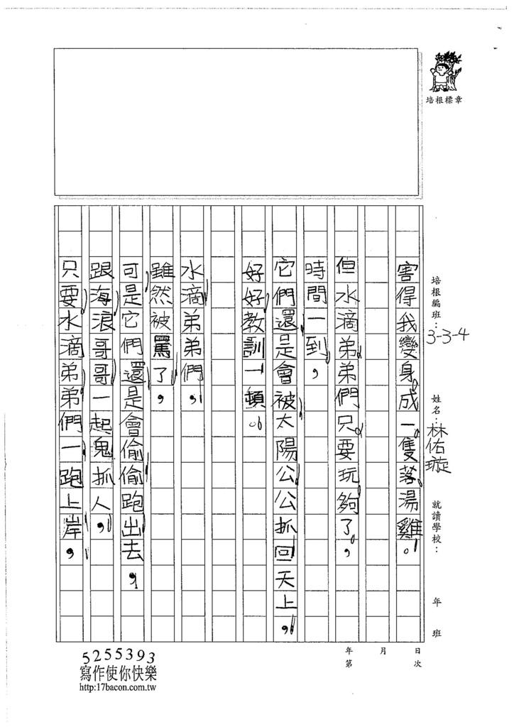 106W4201 林佑璇 (2)