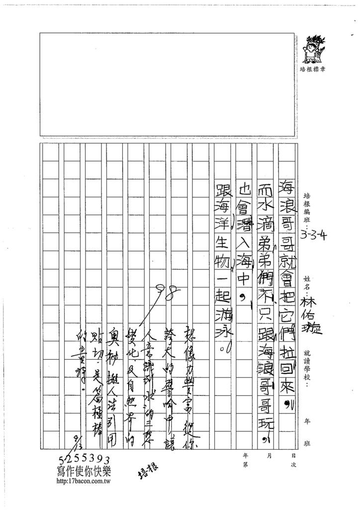 106W4201 林佑璇 (3)