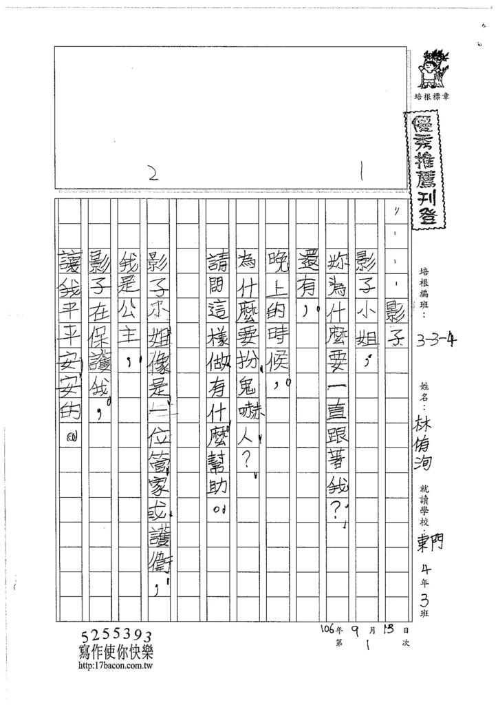 106W4201 林侑洵 (1)