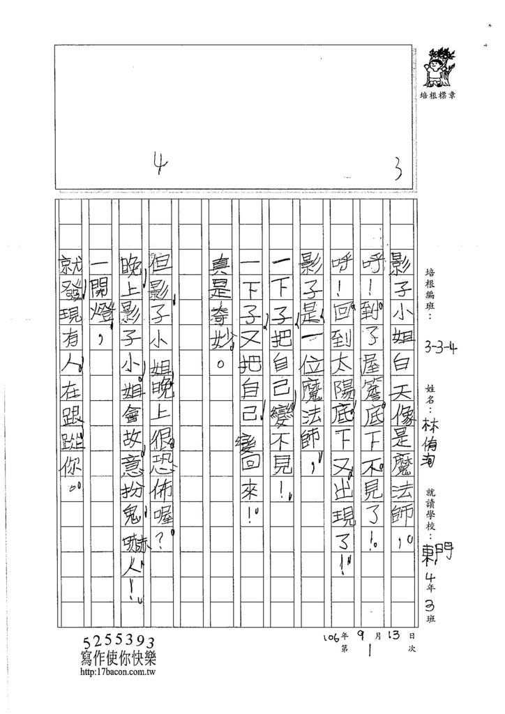 106W4201 林侑洵 (2)