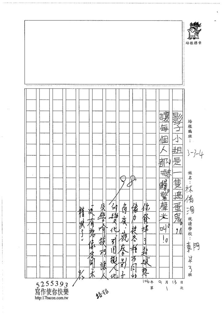 106W4201 林侑洵 (4)