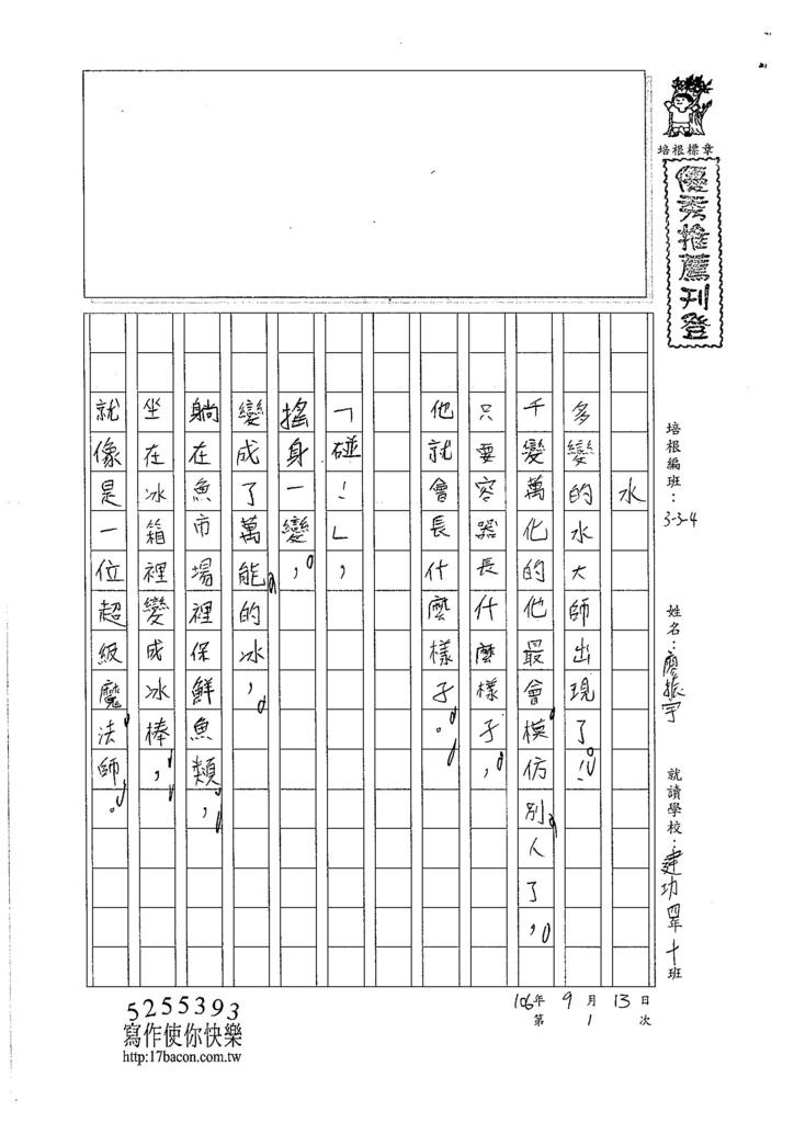 106W4201 廖振宇 (1)