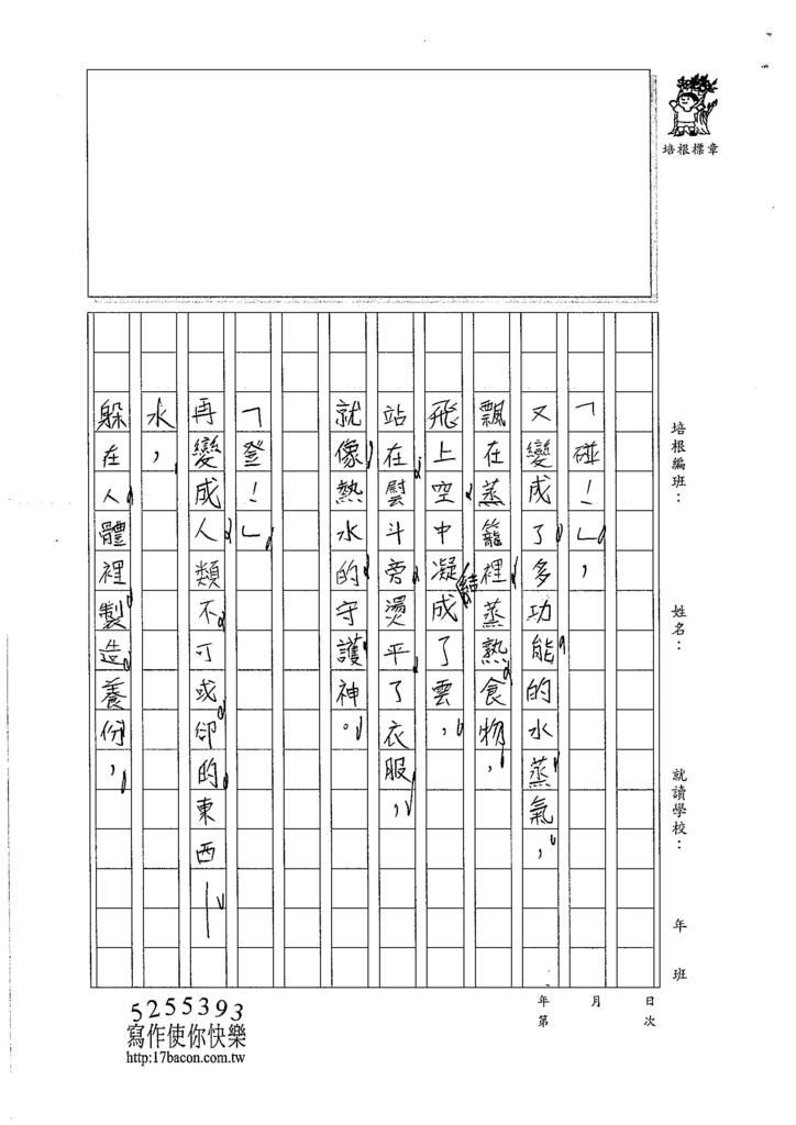 106W4201 廖振宇 (2)