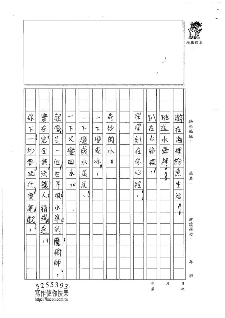 106W4201 廖振宇 (3)