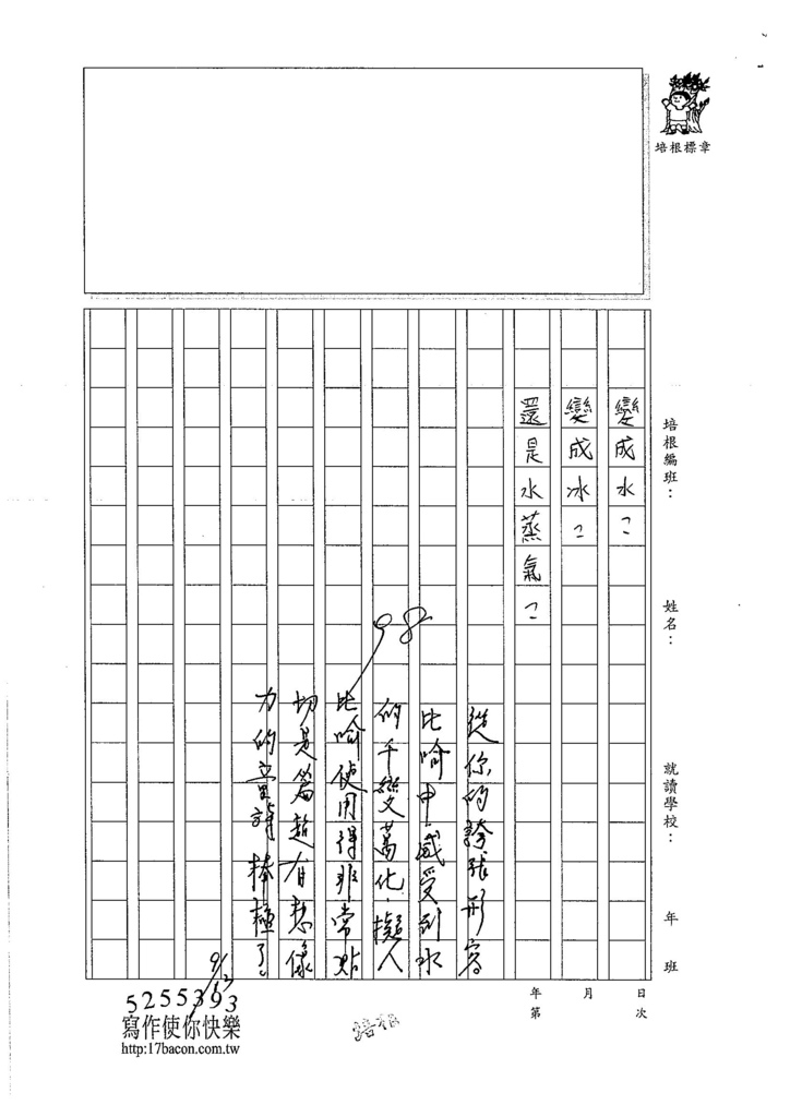 106W4201 廖振宇 (4)
