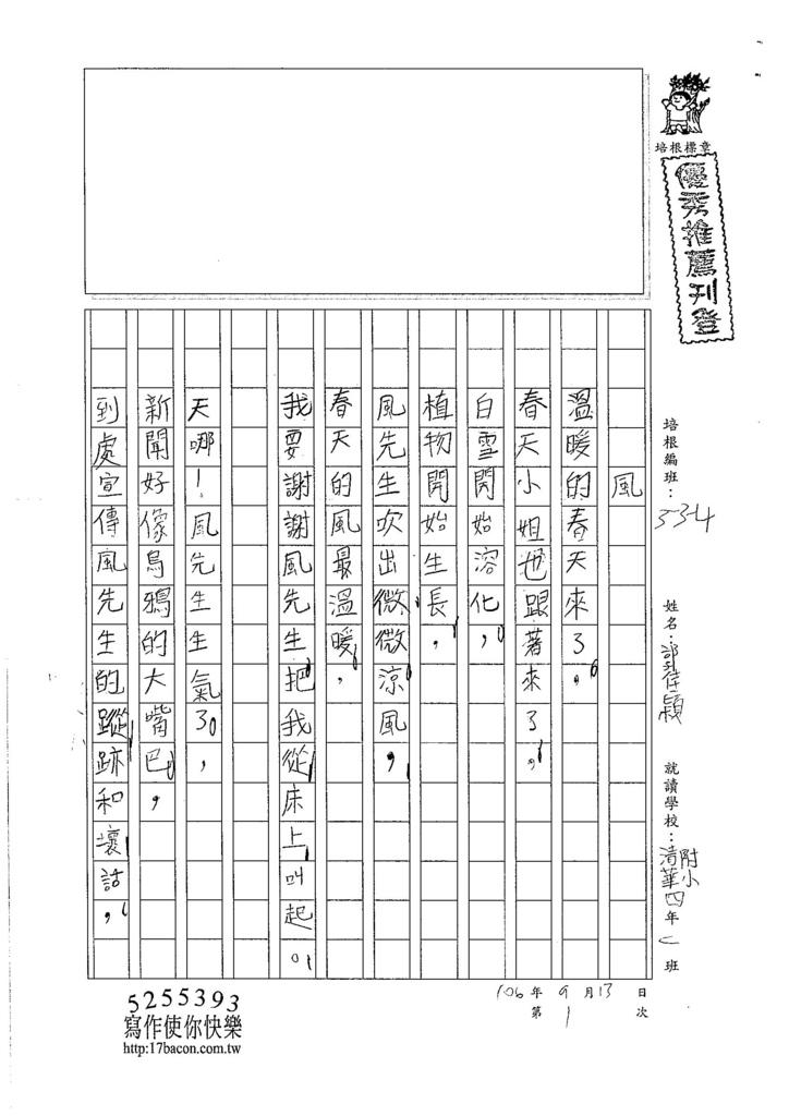 106W4201郭佳穎 (1)