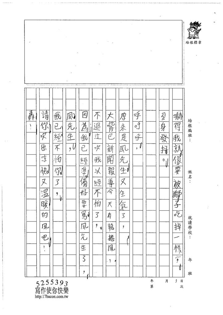 106W4201郭佳穎 (2)