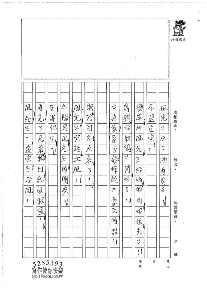 106W4201郭佳穎 (3)