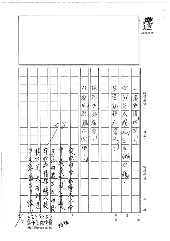 106W4201郭佳穎 (4)