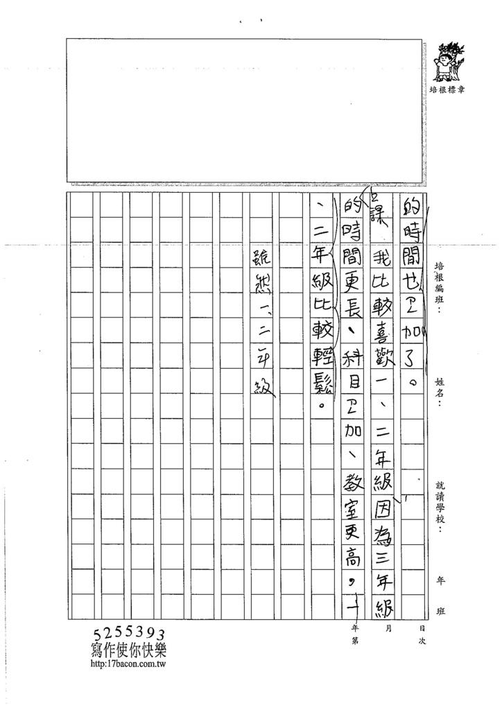 106W3201 許維辰 (2)