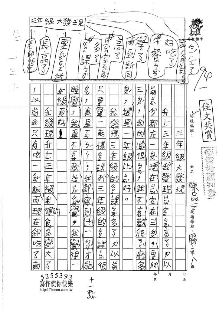106W3201 陳品云(1)