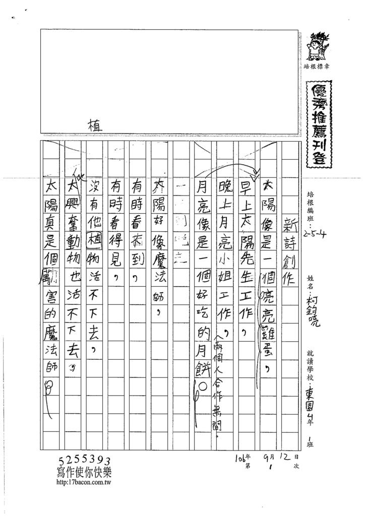 106W4201 柯鈞喨 (1)