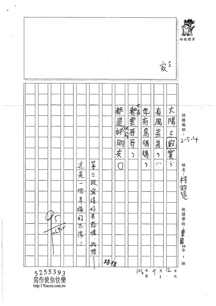 106W4201 柯鈞喨 (2)
