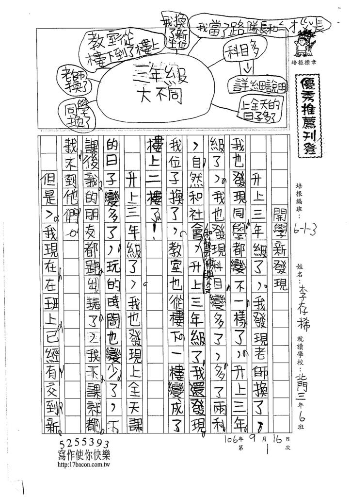 106W3201 李存稀 (1)