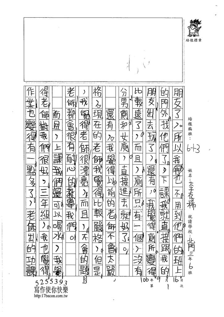 106W3201 李存稀 (2)