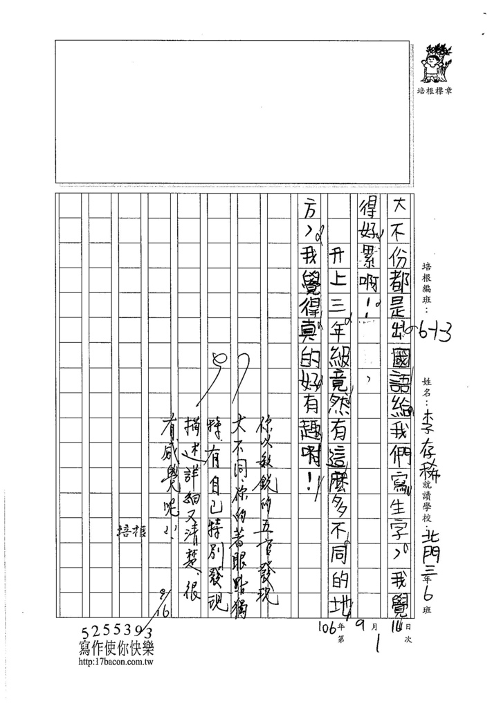 106W3201 李存稀 (3)