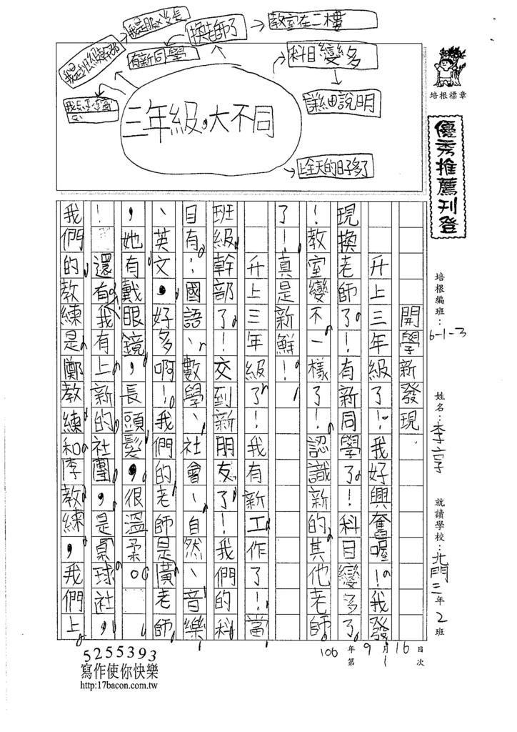 106W3201 李享 (1)
