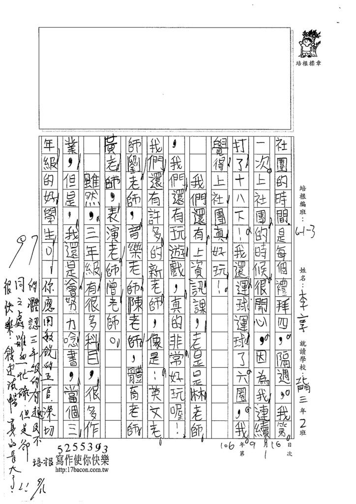 106W3201 李享 (2)