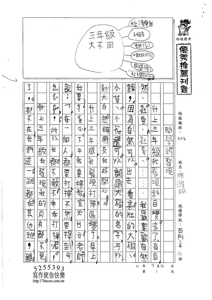 106W3201 陳昀琳 (1)