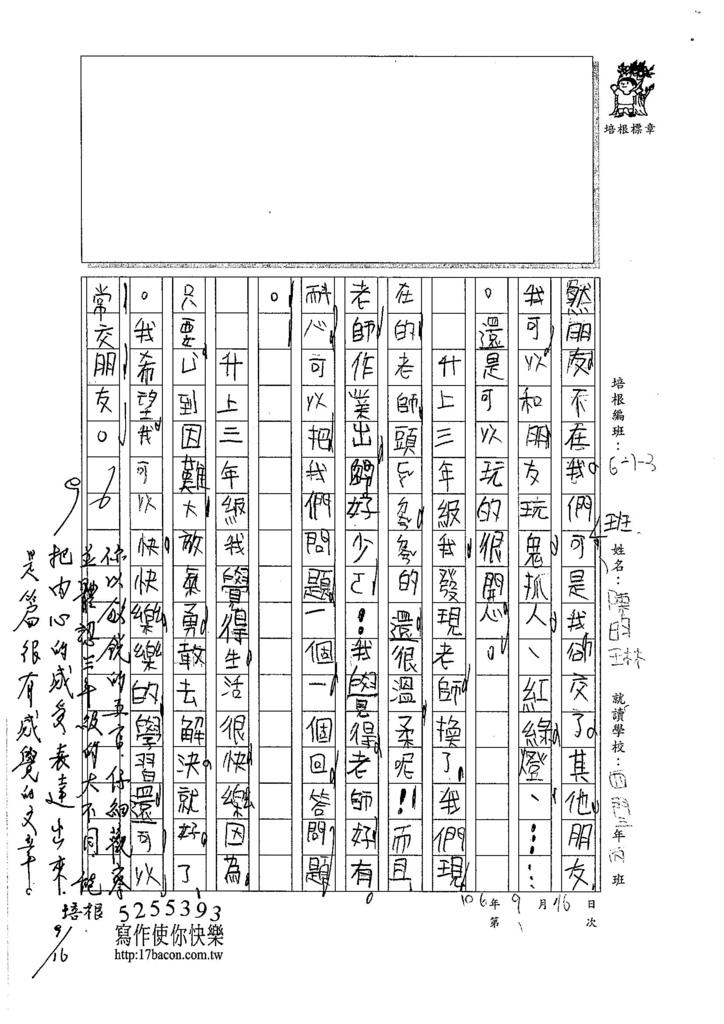 106W3201 陳昀琳 (2)
