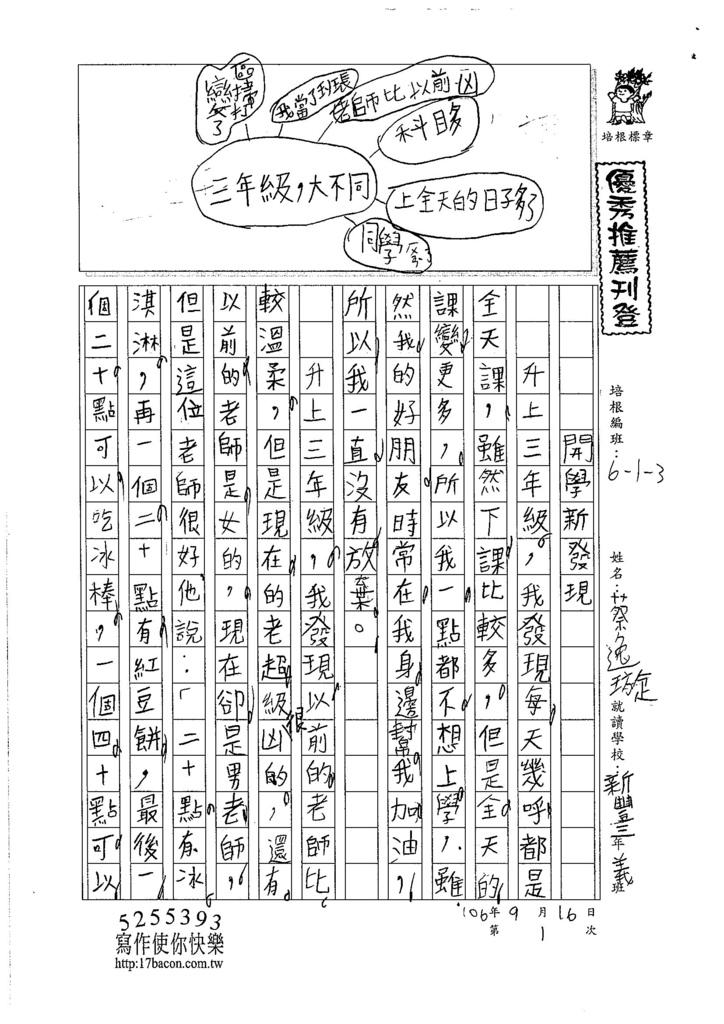 106W3201 蔡逸璇(1)