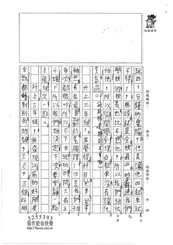 106W3201 蔡逸璇(2)