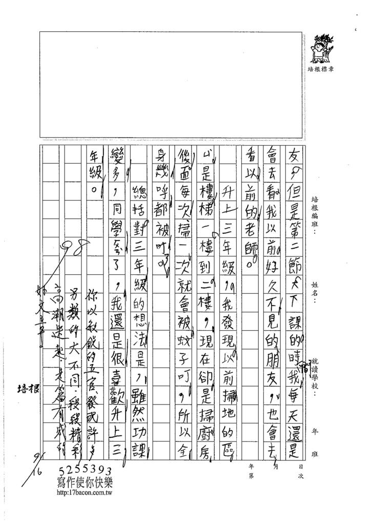 106W3201 蔡逸璇(3)