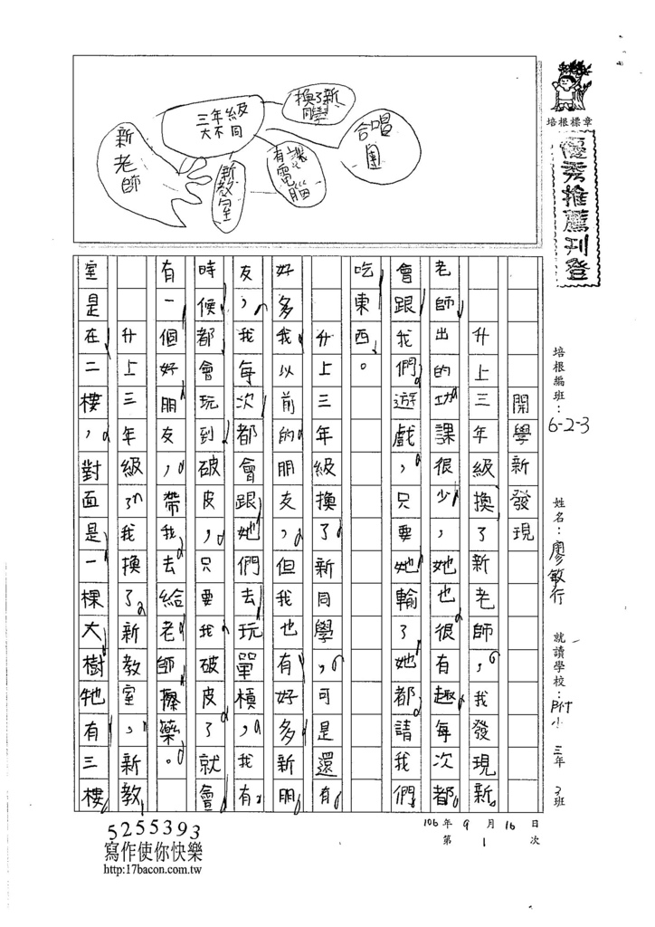 106W3201 周敏行 (1)
