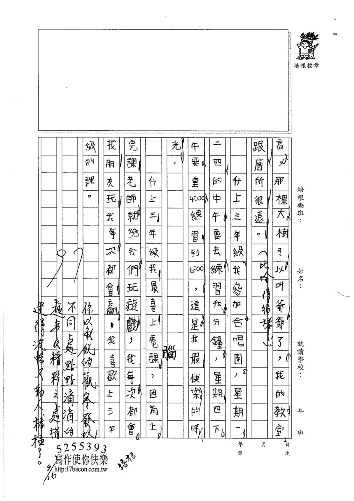 106W3201 周敏行 (2)
