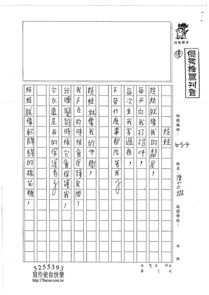 106W4201 陳芷琳 (1)