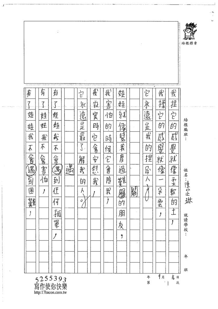 106W4201 陳芷琳 (2)