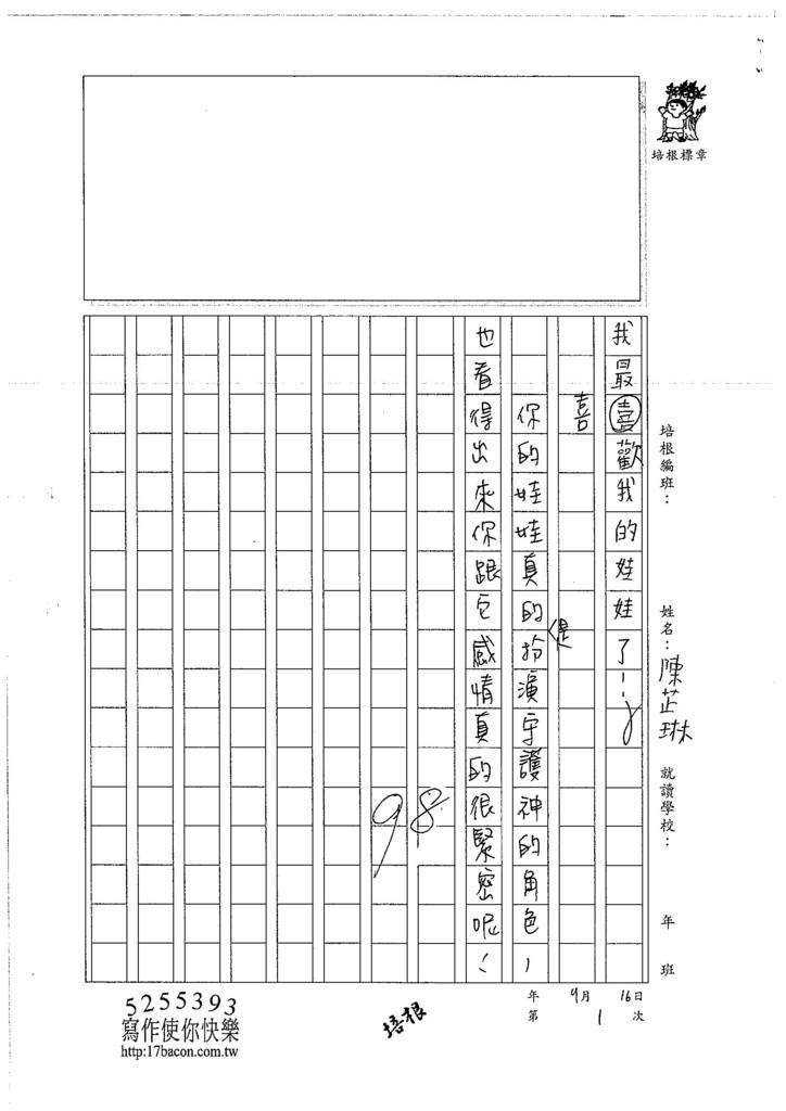 106W4201 陳芷琳 (3)