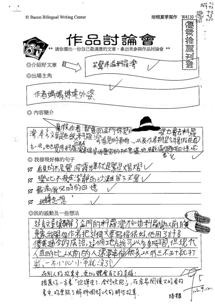 106W4110 林子筠 (1)