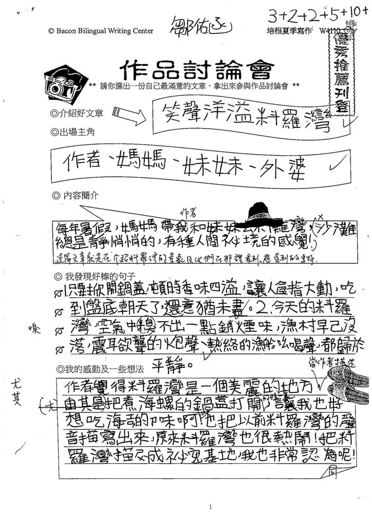 106W4110 鄒佑函 (1)