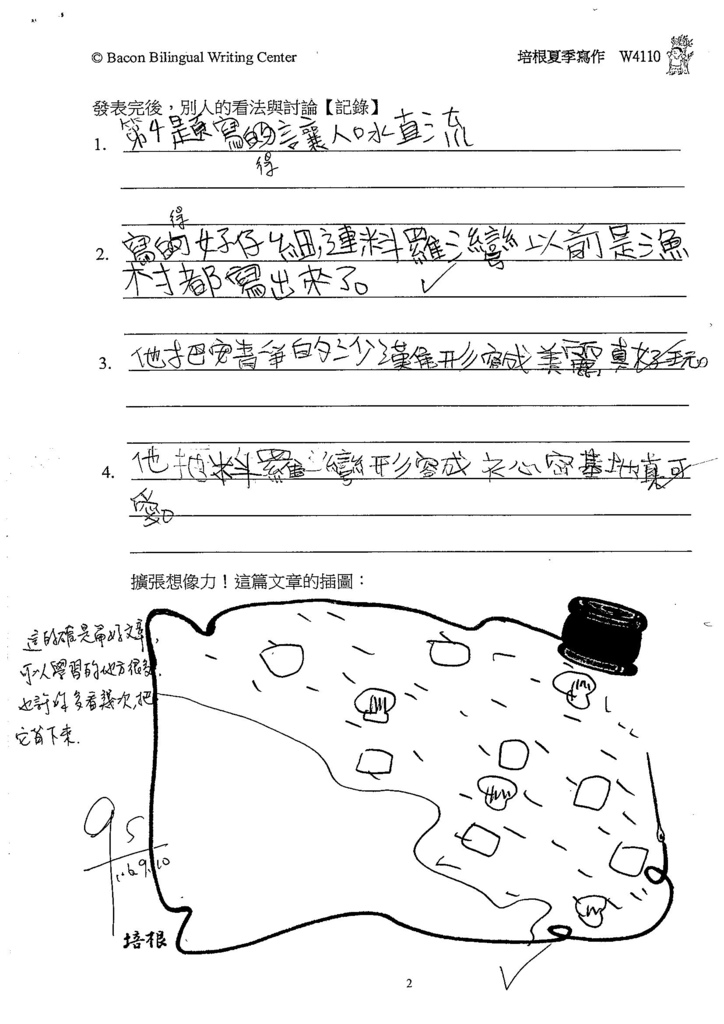 106W4110 鄒佑函 (2)