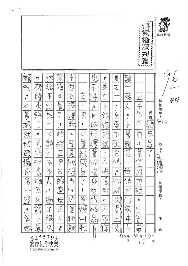 106W5110 張皓澤 (1)