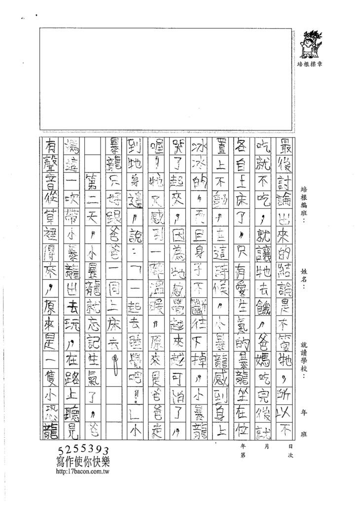 106W5110 張皓澤 (2)