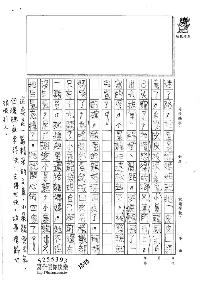 106W5110 張皓澤 (3)